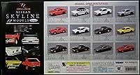 ニッサン スカイライン 12台セット Vol.1 「トミカリミテッド」 570516の商品画像