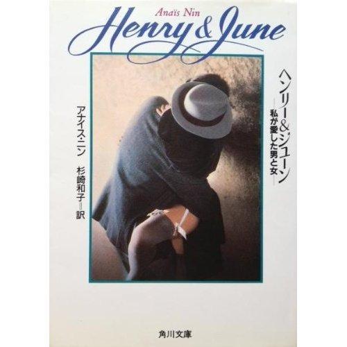 ヘンリー&ジューン (角川文庫)