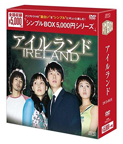 [DVD]アイルランド DVD-BOX<シンプルBOX 5,000円シリーズ>