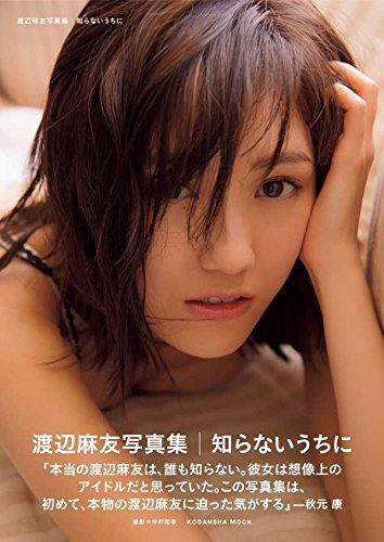 Japanese J-pop Idol :: Mayu Watanabe (AKB48) Photo Book