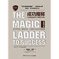 成功魔梯:令财富进阶的17条魔力法则 (博集经管商务必读系列)