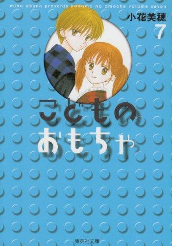 こどものおもちゃ 7 (集英社文庫―コミック版)