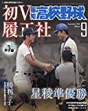 高校野球 2019年 09 月号 [雑誌]