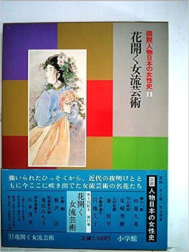 1980年の日本の女性史