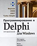 Programming in Delphi for Windows. Versions 2006, 2007, Turbo Delphi CD / Programmirovanie v Delphi dlya Windows. Versii 2006, 2007, Turbo Delphi CD