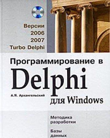 Programming in Delphi for Windows. Versions 2006, 2007, Turbo Delphi CD / Programmirovanie v Delphi dlya Windows. Versii 2006, 2007, Turbo Delphi CD by M.: Binom-Press