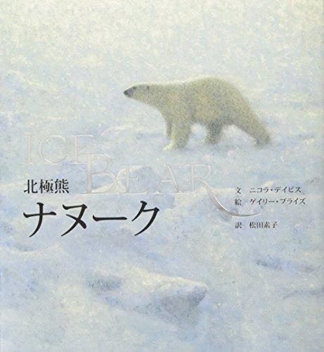 北極熊 ナヌーク