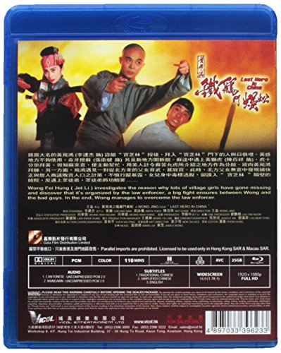 Last Hero in China (1993) [Blu-ray]