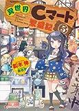 異世界Cマート繁盛記 5 (ダッシュエックス文庫)