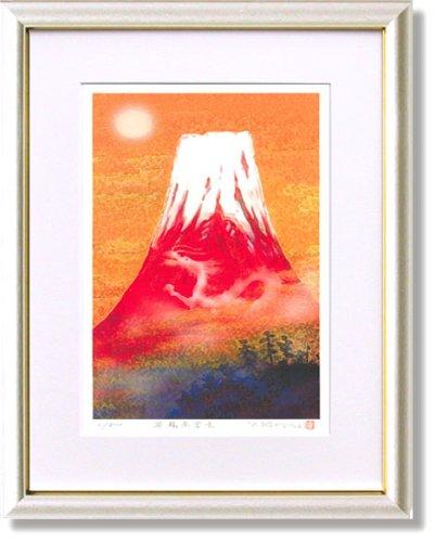 吉岡浩太郎昇龍赤富士(絵画版画) B008OEW872