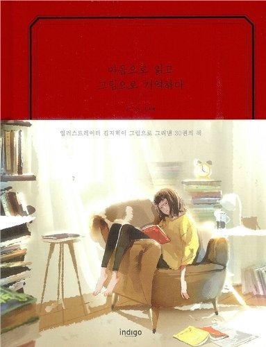 Read through Heart, Remember by the Image - illustrations Book Kim Ji Hyuk Korea