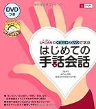U-CANのイラスト&DVDで学ぶはじめての手話会話 (ユーキャン学び書籍シリーズ)