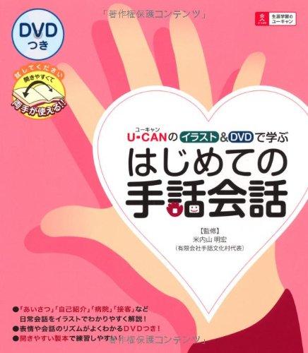 Read Online Yūkyan no irasuto ando dībuidī de manabu hajimete no shuwa kaiwa pdf