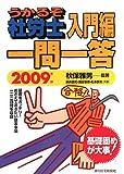 うかるぞ社労士入門編一問一答 2009年版 (2009)
