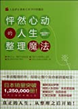 img - for Magic trick in Life arranging (Chinese Edition) book / textbook / text book