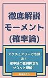 tetteikaisetumo-mentokakurituronn: akutyuari-demohinshutukakurituronnnojuuyougainennwosakuttorikai (Japanese Edition)