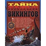img - for Tayna ladi vikingov book / textbook / text book
