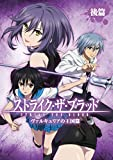 Animation - Strike The Blood Ova Part.2 [Japan LTD DVD] 10005-84289