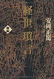 経世瑣言 (Chi Chi‐Select)