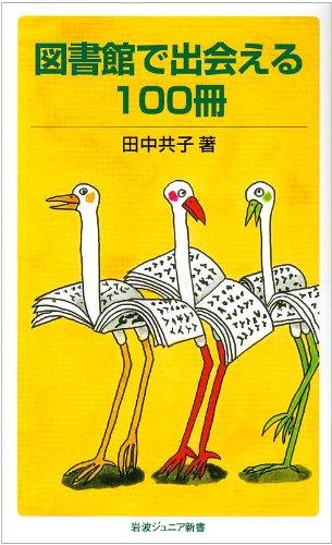 図書館で出会える100冊 (岩波ジュニア新書)