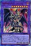 遊戯王カード 超魔導竜騎士-ドラグーン・オブ・レッドアイズ(20th シークレットレア) LEGENDARY GOLD BOX(LGB1) | 融合 闇属性 魔法使い族