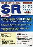 開業社会保険労務士専門誌 SR 第44号 2016年 12 月号 [雑誌]