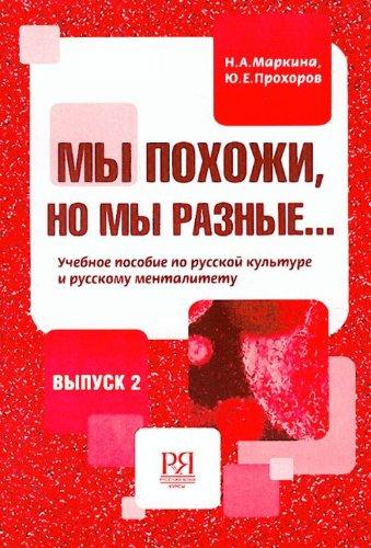 My pokhozhi, no my raznye... Uchebnoe posobie po russkoi kulture i russkomu mentalitetu. Vypusk 2. (in Russian) My pokhozhi