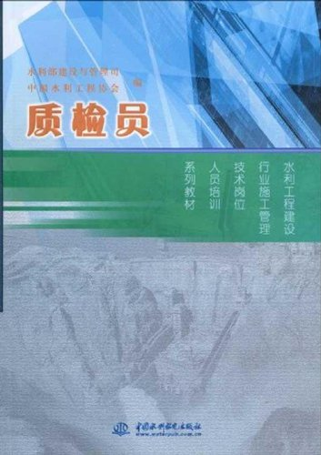 Download Inspector (water conservancy construction industry. construction management and technical positions training textbook series)(Chinese Edition) pdf