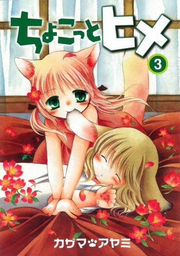 ちょこっとヒメ 3  (ガンガンWINGコミックス)