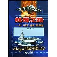 """航母之路:海上""""巨無霸""""的發展、爭論及思考"""