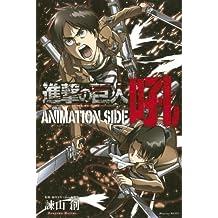 Shingeki no Kyojin - Attack on Titan - Animation Side Kuo (KC Comics Deluxe) Manga by Kodansha (2014-08-02)