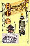 Murakamihan : Hokuetsu no chushin murakami dewa kaido yonezawa okando no kiten yogai no chi wa yutakana shizen ni megumare ooku no tokusanhin de nigiwau [Japanese Edition]