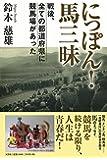 にっぽん!  馬三昧 戦後、全ての都道府県に競馬場があった