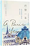 A Paris Year (Chinese Edition)