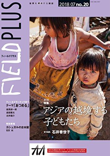 FIELD PLUS no.20 (フィールドプラス)
