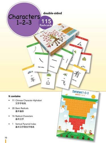 My Fun Chinese (MFC) Flashcards - Characters 1-2-3 (English and Chinese Edition)
