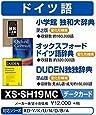 カシオ 電子辞書 追加コンテンツ microSDカード版 小学館独和大辞典 オックスフォード独語辞典 XS-SH19MC