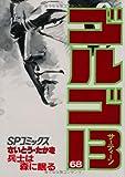 ゴルゴ13 (68) (SPコミックス)