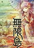 無限島 下 (IDコミックス)