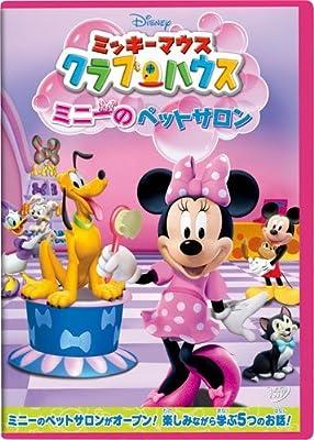 Disney - Mickey Mouse Clubhouse: Minnies Pet Salon Japan DVD VWDS ...