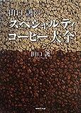 田口護のスペシャルティコーヒー大全 ( )