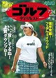 週刊ゴルフダイジェスト 2018年 7/24 号 [雑誌]