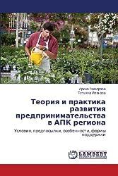 Teoriya i praktika razvitiya predprinimatel'stva v APK regiona: Usloviya, predposylki, osobennosti, formy podderzhki