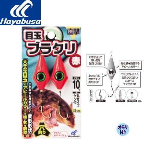 ハヤブサ(Hayabusa) 直撃 目玉ブラクリ 赤 4 HE105-4の商品画像