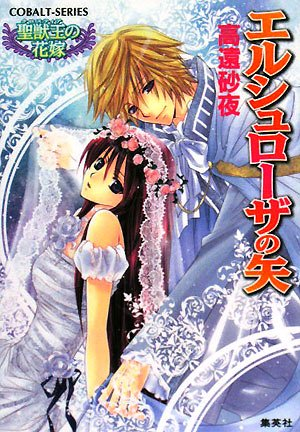 (Bride series of Holy Beast King) Bride arrow Holy Beast King of Erushuroza (cobalt Novel) ISBN: 4086011573 (2008) [Japanese Import]