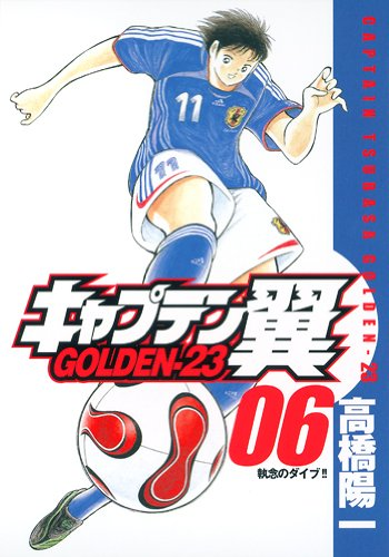 CAPTAIN TSUBASA GOLDEN-23 Vol.6 [ Young Jump Comics ] [ In Japanese ]