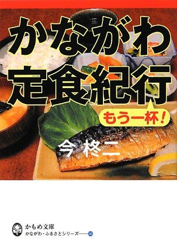 かながわ定食紀行 もう一杯! (かもめ文庫)