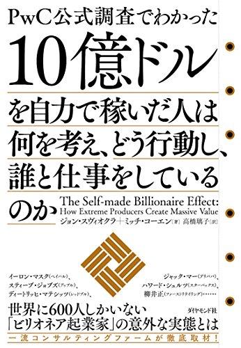 10億ドルを自力で稼いだ人は何を考え、どう行動し、誰と仕事をしているのか