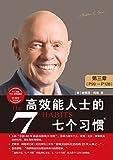 高效能人士的七个习惯(25周年纪念版)(第三章) (Chinese Edition)