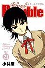 School Rumble 第21巻